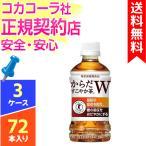 からだすこやか茶W 350ml 72本 3ケース ペットボトル 特保 送料無料 コカコーラ cola
