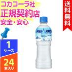 アクエリアスゼロ 500ml 24本 送料無料 ペットボトル スポーツ 1ケース コカコーラ cola