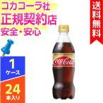 コカコーラ ゼロカフェイン 500ml 24本 1ケース ペットボトル 送料無料 コカ・コーラ cola