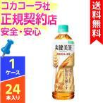 爽健美茶 健康素材の麦茶 トクホ 600ml 24本 1ケース 送料無料 ペットボトル cola
