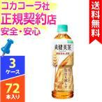爽健美茶 健康素材の麦茶 トクホ 600ml 72本 3ケース 送料無料 ペットボトル cola