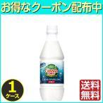 炭酸水 500ml 24本 カナダドライ クリアスパークリング 430ml 強炭酸 ペットボトル 1ケース 送料無料 cola