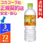 いろはす みかん 日向夏&温州 555ml 合計72本 3ケース 送料無料 ペットボトル 水 cola