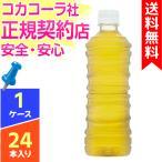 綾鷹 ラベルレス 525ml 24本 1ケース 送料無料 ペットボトル コカコーラ cola