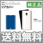821SC シルバー リアカバー SoftBank 中古 純正品 あすつく対象外 DM便発送 代引不可