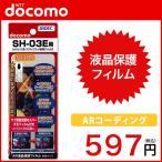アスデック docomo/SH-03E専用液晶保護フィルム/ARコーティング あすつく対象外