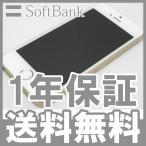 SoftBank iPhoneSE 32GB ゴールド スマホ 本体 中古 美品 レベル8 本体 白ロム あすつく対応 携帯電話 11/28火