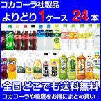 1ケース 24本 よりどり 500ml コーラ ゼロ 綾鷹 アクエリアス カナダドライ 爽健美茶 送料無料 コカコーラ社 cola