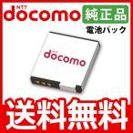 SH23 電池パック docomo 中古 純正品 バッテリー SH-01C SH-02C SH-04C Q-pot. あすつく対象外 DM便発送 代引不可 ランクC