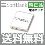 SHBCU1 電池パック SoftBank 中古 純正品 バッテリー 202SH PANTONE WATERPROOF 105SH PANTONE 4 108SH かんたん携帯 あすつく対象外 DM便発送 代引不可 ランクC