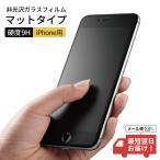 iPhone 保護フィルム アンチグレア 超強力 強化ガラス 守る iPhone SE フィルム 強化ガラス ガラス Phone12