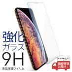 iphone iPhoneフィルム 保護フィルム Phone12 12mini iPhone SE2 11 pro max iPhone フィルム 強化ガラス