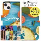 iPhoneケース 手帳型 iPhoneSE ケース iPhone12 iPhone8 iPhone7 se XR 11 12mini 12pro X XS ブルー ピンク オーシャン 大人 可愛い サマー トロピカル ハワイ