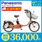 電動自転車 子供乗せ 安い 人気 パナソニック ギュット・クルーム・EX 20インチ (東北 関東 中部 関西)送料無料
