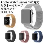 apple watch series4 apple watch series3 2 1 アップルウォッチ バンド Apple ベルト マグネット  ミラネーゼループ ステンレス 留め金製 メッシュ  送料無料