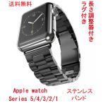 Apple Watch シリーズ7 ベルト ステンレスベルト Apple Watch Series7 se 6 5 4 3 2 1バンド  アップルウォッチ バンド ベルト  スマートウォッチ