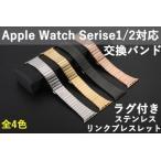 apple watch series2  アップルウォッチ バンド apple watch series1 Apple watchベルト ステンレスバンド リンクブレスレット ラグ 送料無料