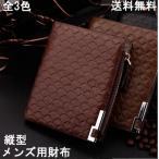 財布メンズ サイフ 二つ折り 縦型 小銭入れ 写真入れ カード9枚収納 人気 短財布  さいふ  折財布 ギフト プレゼント 送料無料