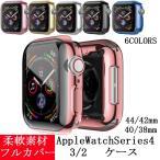 Apple Watch 4 ������ �����4��Apple Watch Series 4 40mm 44mm �ե륫�С� TPU Apple Watch2/3 �ݸ����  ���åץ� �����å� �����2/3