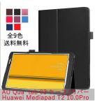 huaweiMediaPad T2 Pro10 au Qua tab 02ケース 手帳型カバー エーユーキュアタブ02 ファーウェイメディアパッド T2 10インチプロ 送料無料
