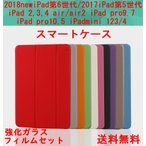 ipad カバー ケース  同型ガラスフィルセット iPad第