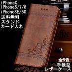 iPhoneX iPhone 7 8 6s 6s plus 5s se ケース カバー手帳型 レザー スタンド カードポケット付き 横開き 保護 送料無料
