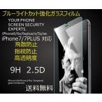 iPhone7 7plus iPhone6 6PLUS iPhone5s seブルーライトカット強化ガラスフィルム 保護フィルム アイホン7対応 送料無料
