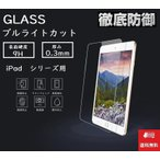 ipad ガラスフィルム ブルーライトカット強化ガラスフィルム ipad2,3,4 ipadair1/ipad5 ipadair2/ipad6対応 日本製素材 液晶保護 送料無料 ブルー
