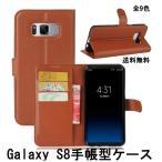 ショッピングgalaxy s8 ケース Galaxy S8 ギャラクシー S8 手帳型ケース  Samsung スタンド カード収納 スマホケース オシャレ シンプル 送料無料