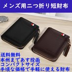 財布 サイフ メンズ 二つ折り コンパクト カード収納  短財布 合成革 小銭入れ 写真入れ 折財布 送料無料 あすつく