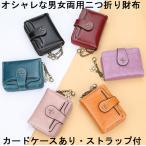 二つ折り財布 レディース メンズ 財布  安い  ギフト  オシャレ   大容量 ファスナーポケット カードケース  小銭入れ  男女兼用 送料無料