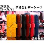 Xperia XZs SO-03J 手帳型レザーケース Xperia XZ ケース Xperia XZ Premium  docomo XperiaZ5   ソニー   落下防止 衝撃吸収  送料無料