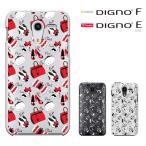 DIGNO F / DIGNO E [503KC] ディグノ digno f カバー スマホケース digno f digno f カバーディグノe スマホカバー ディグノF