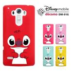 DM-01G ケース/DM-01G カバー/Disney Mobile on docomo DM01G/カバー ディズニーモバイル スマホケース