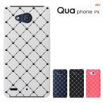 Qua phone PX ケース キュア フォン px カバー Quaphone pxカバー ハードケース qua phone px カバー 液晶保護フィルム付 スマホケース