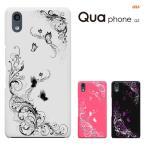 Qua phone QZ DIGNO A おてがるスマホ01 兼用 キュア フォン QZ ディグノA Qua phone QZ  ケース ハードケース カバースマホケース