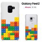 ショッピングGALAXY galaxy feel2 ケース SC-02L ギャラクシーフィール2 GALAXY FEELカバ カバースマホケース