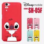 Disney Mobile on docomo SH-05F ディズニーモバイル/Disney phone /スマホケース/スマホカバー/スマート天国