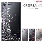 Xperia XZ Premium SO-04J ケース docomo エクスペリア xz プレミアム  SO04Jケース スマホケース ハードケース カバー液晶保護フィルム付