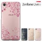 ASUS ZENFONE LIVE L1 (ZA550KL) SIMフリーゼンフォンライヴL1  ケース ハードケース カバースマホケース