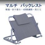 ベッド バックレスト 背もたれ 4段階調節 座椅子 こたつ座椅子 折り畳み 洗える アウトドア キャンペーン 老人用 妊婦 介護用品 マルチ リクライニングチェア