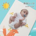 【2サイズ対応】ベビー 敷きパッド 50×70cm 70×120cm おねしょシーツ おねしょ替えシーツ お昼寝 赤ちゃん 動物柄 5色あり