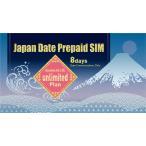 プリペイド SIM カード ドコモ docomo 日本 ドコモ回線 docomo回線 3G 4G LTE 対応 【 無制限 unlimited 利用可能期間8日 】