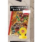 【送料無料商品】モンスターストライク当たりくじ (8)ノート&スタンプセットB 単品