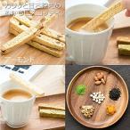 【送料無料商品】お豆腐屋さんがこだわってつくった美味しい「豆乳おからビスコッティ」【アーモンド】