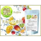 【6ヶ月定期便】フルーツ果汁たっぷり! フルーツ青汁 【艶 Aojiru】 1袋100g 1回3gで約1か月分を6ヶ月間お届け
