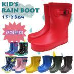子供 キッズ スノー ブーツ 靴 防寒 レイン ラバー 長靴 シューズ 雪 KUT 15-23cm 送料無料