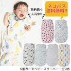 ショッピングスリーパー 5層ガーゼ ベビー スリーパー 寝冷え対策に 赤ちゃんからお子様まで使用可能 綿100% 柔らか素材 ベスト 送料無料