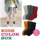 ショッピング子供服 子供服 無地 ルーズ ソックス カラー 靴下 子供 カラバリ キッズ 女の子 男の子 韓国子供服 送料無料