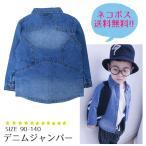 ショッピング男の子 子供服 キッズ 男の子 女の子 デニム ジャンパー シャツ ジージャン ジャケット アウター コート 羽織り